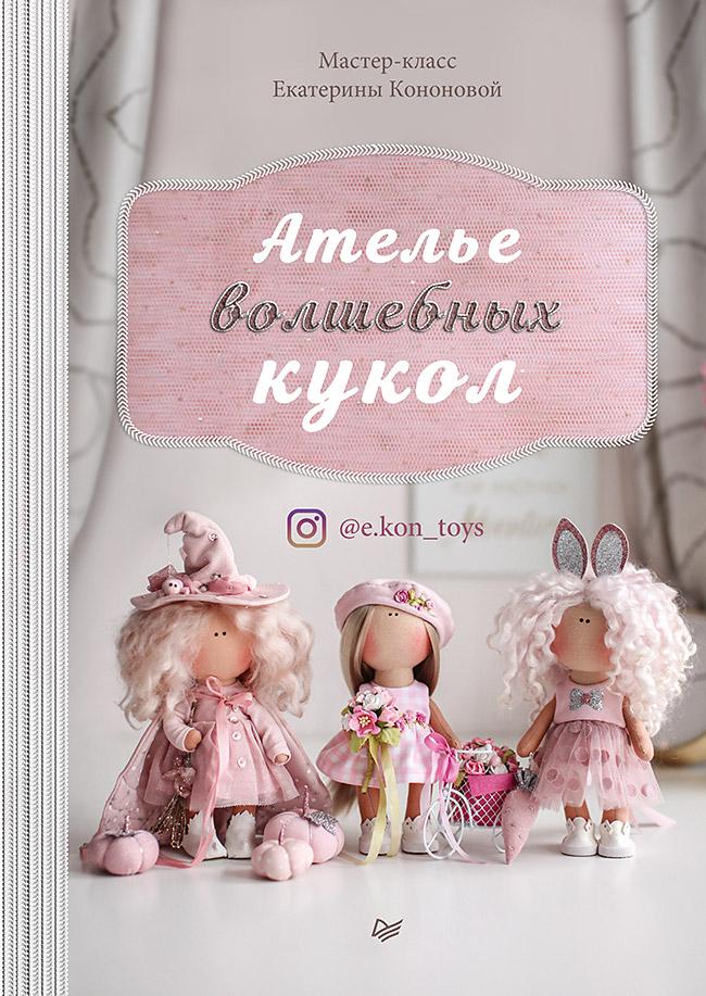 Ателье волшебных кукол Мастер-класс Екатерины Кононовой ( Кононова Е. В.  )