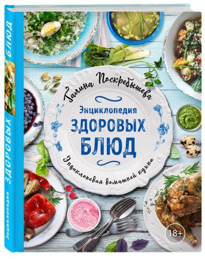 Энциклопедия здоровых блюд - фото 1