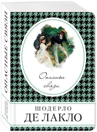 Модерло де Лакло - Опасные связи обложка книги