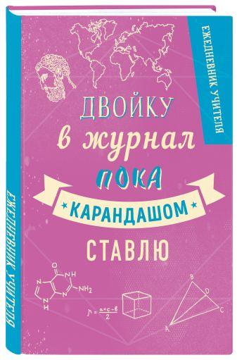 Ежедневник учителя. Двойка. А5, твердая обложка, 192 стр