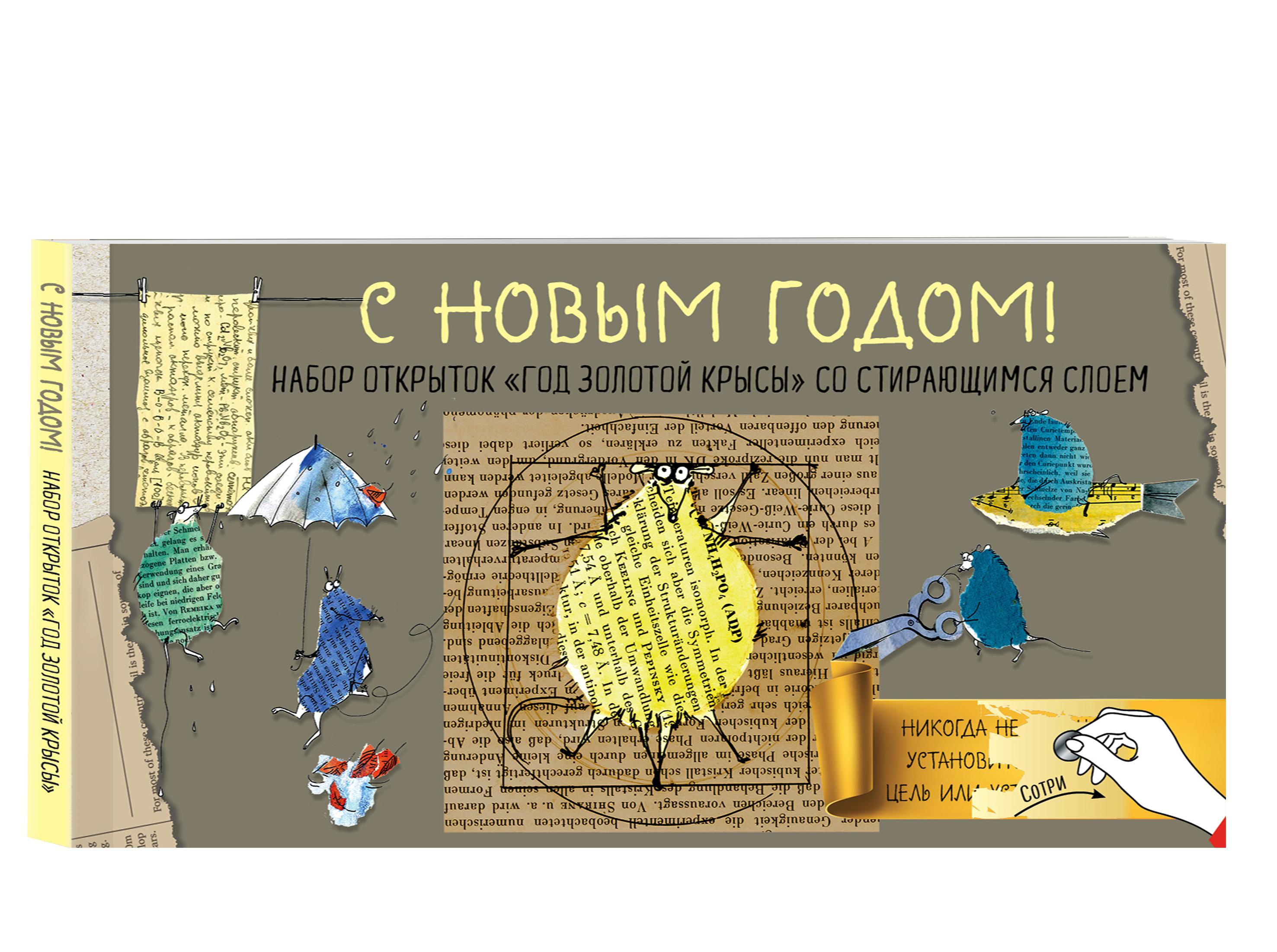 Хабибова А.С. С Новым годом! Набор открыток Год золотой крысы со стирающимся слоем современная финская гравюра набор из 12 открыток