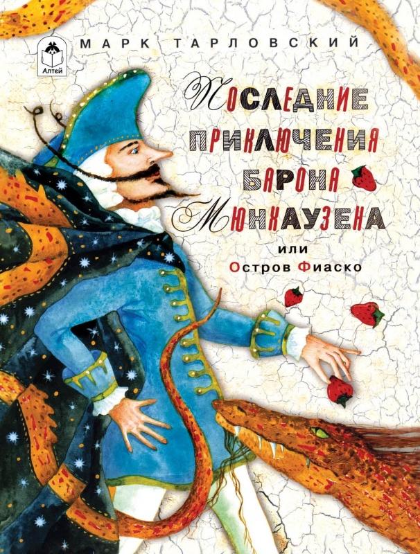 Без автора - Последние приключения барона Мюнхаузена или остров Фиаско обложка книги