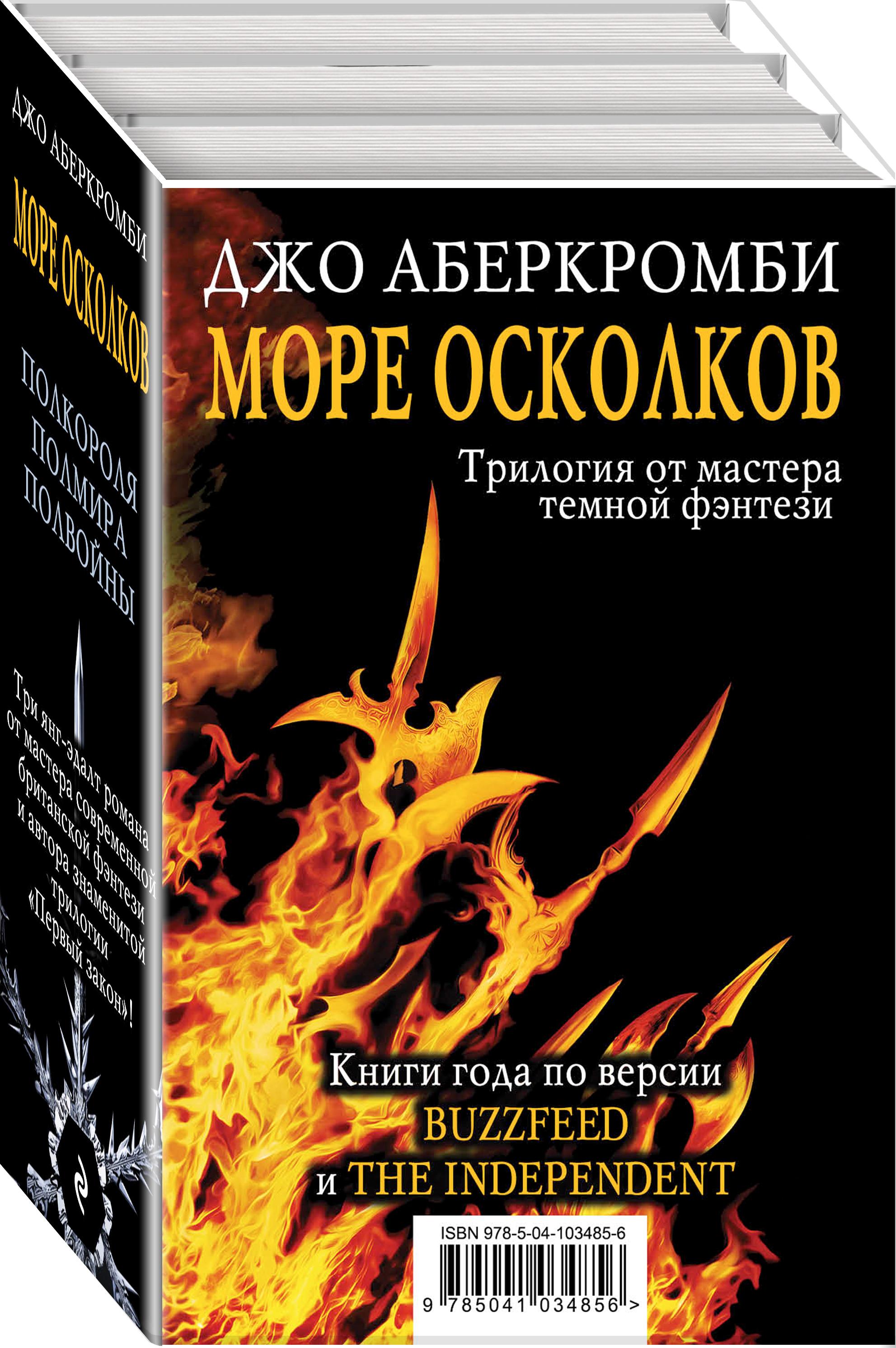 Джо Аберкромби Море Осколков. Трилогия от мастера темной фэнтези