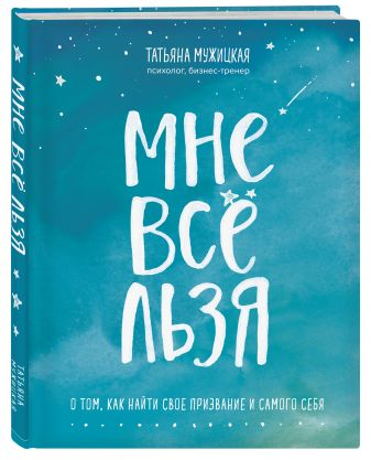 Татьяна, Мужицкая - Мне все льзя. О том, как найти свое призвание и самого себя обложка книги
