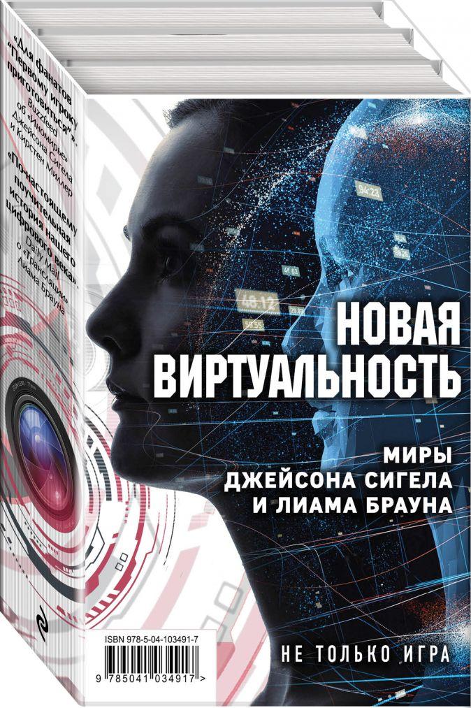 Джейсон Сигел, Кирстен Миллер, Лиам Браун - Новая виртуальность: миры Джейсона Сигела и Лиама Брауна обложка книги