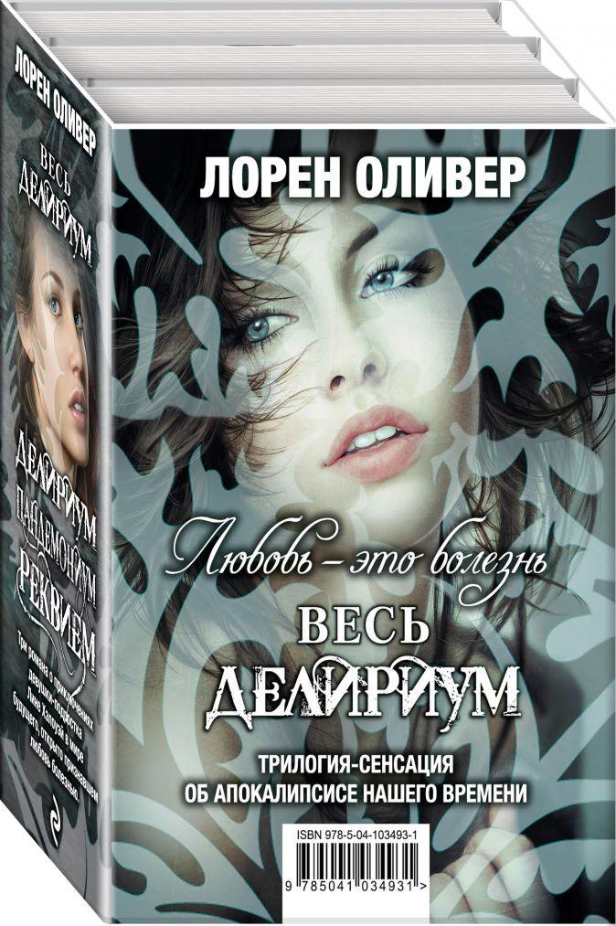 Лорен Оливер - Любовь — это болезнь (Весь Делириум) обложка книги