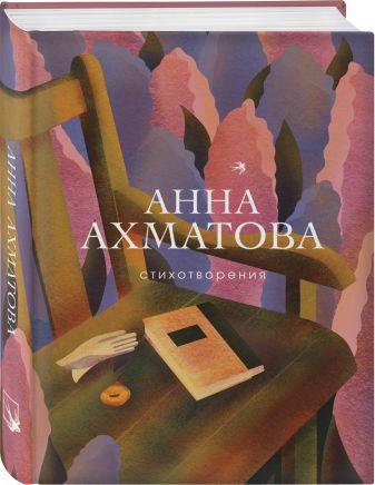 Анна Ахматова - Стихотворения обложка книги