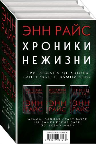 Энн Райс - Хроники нежизни: три романа от автора «Интервью с вампиром» обложка книги
