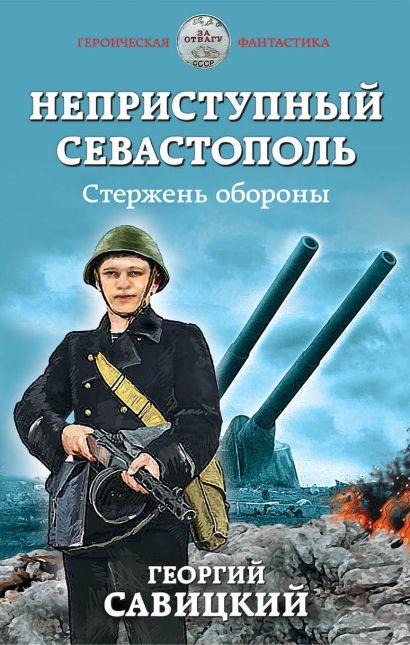 Неприступный Севастополь. Стержень обороны - фото 1