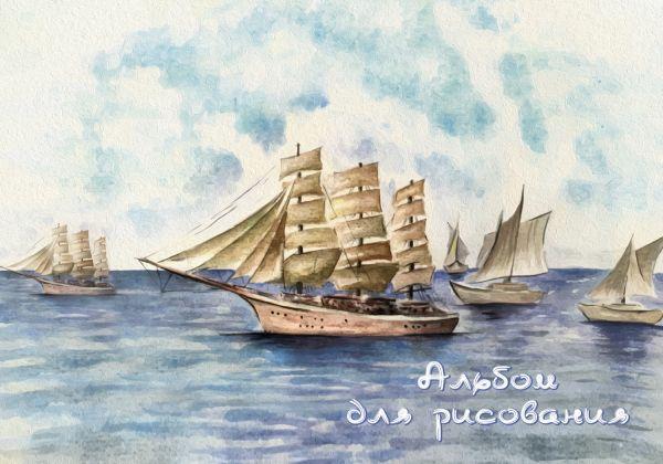 Альб д.рис 12л скр А4 9748-EAC