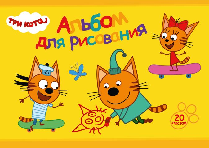 Альб д.рис 20л скр А5 CT22-EAC выб УФ двойной Три кота