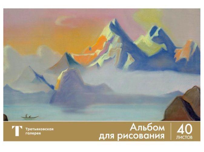 Альб д.рис 40л Клей А4 TG12/2-EAC Третьяковская галерея