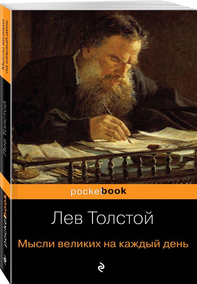 Мысли великих на каждый день Лев Толстой