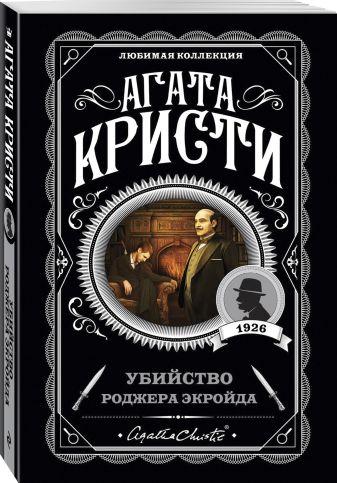Агата Кристи - Убийство Роджера Экройда обложка книги
