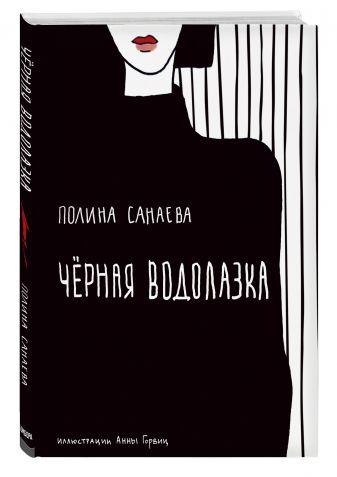 Полина Санаева - Черная водолазка обложка книги