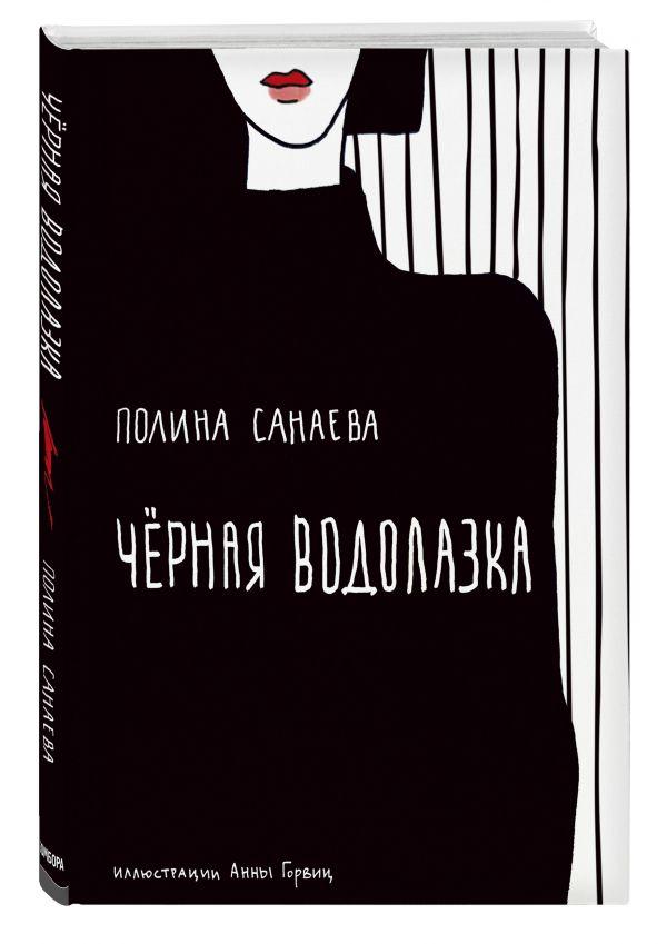 интересно Черная водолазка книга