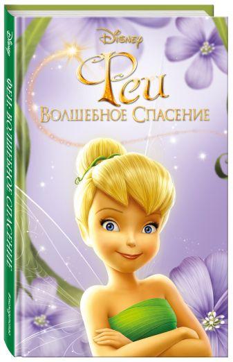 Адаптация Кимберли Моррис - Феи: Волшебное спасение (выпуск 3) обложка книги