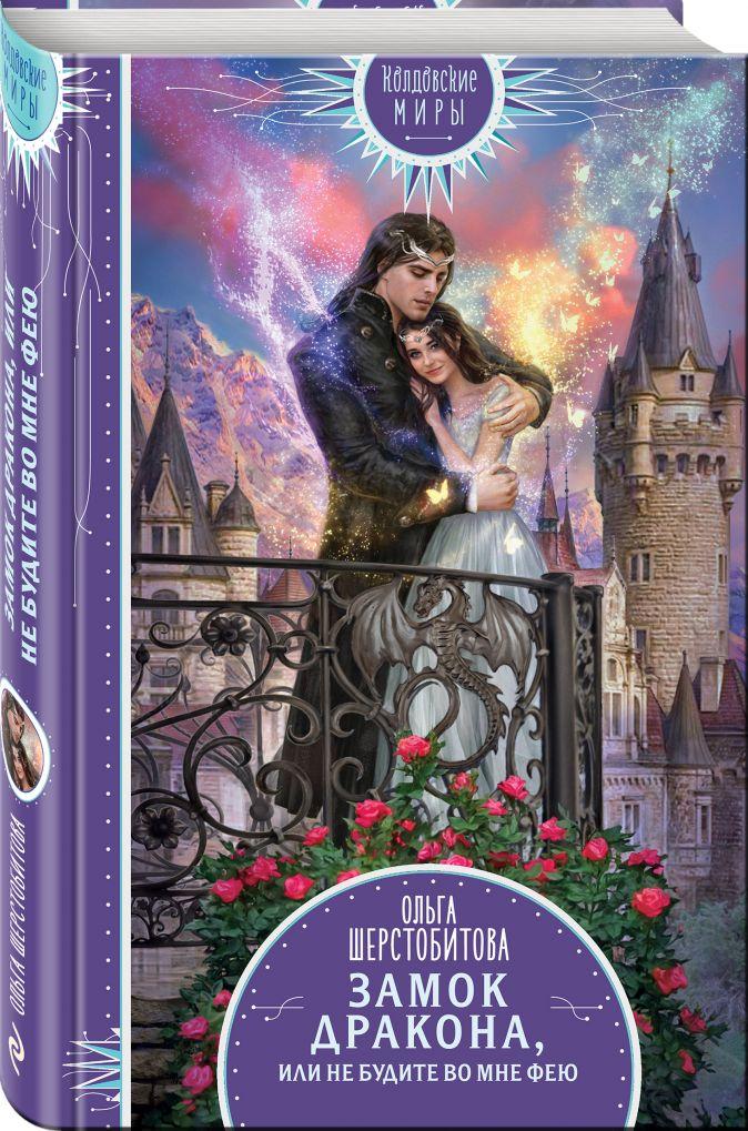 Ольга Шерстобитова - Замок дракона, или Не будите во мне фею обложка книги