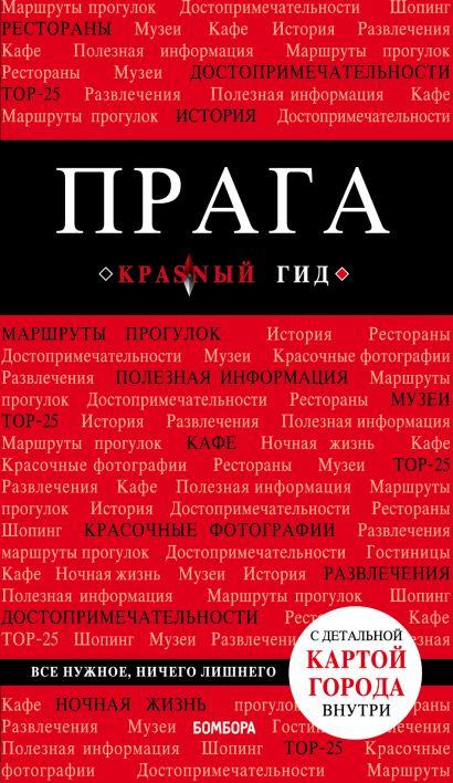 Прага. 7-е изд., испр. и доп. - фото 1