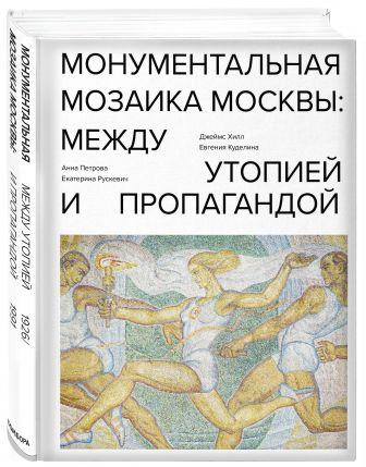 Джеймс Хилл - Монументальная мозаика Москвы: между утопией и пропагандой обложка книги