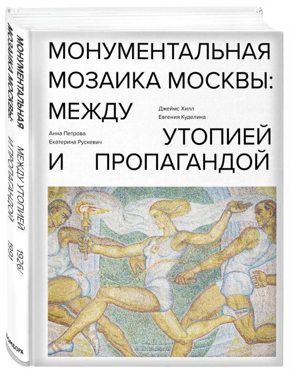 Монументальная мозаика Москвы: между утопией и пропагандой ( Хилл Джеймс  )