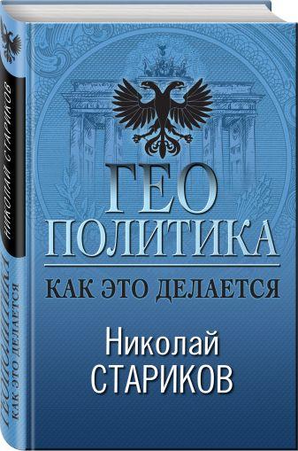 Николай Стариков - Геополитика: Как это делается обложка книги