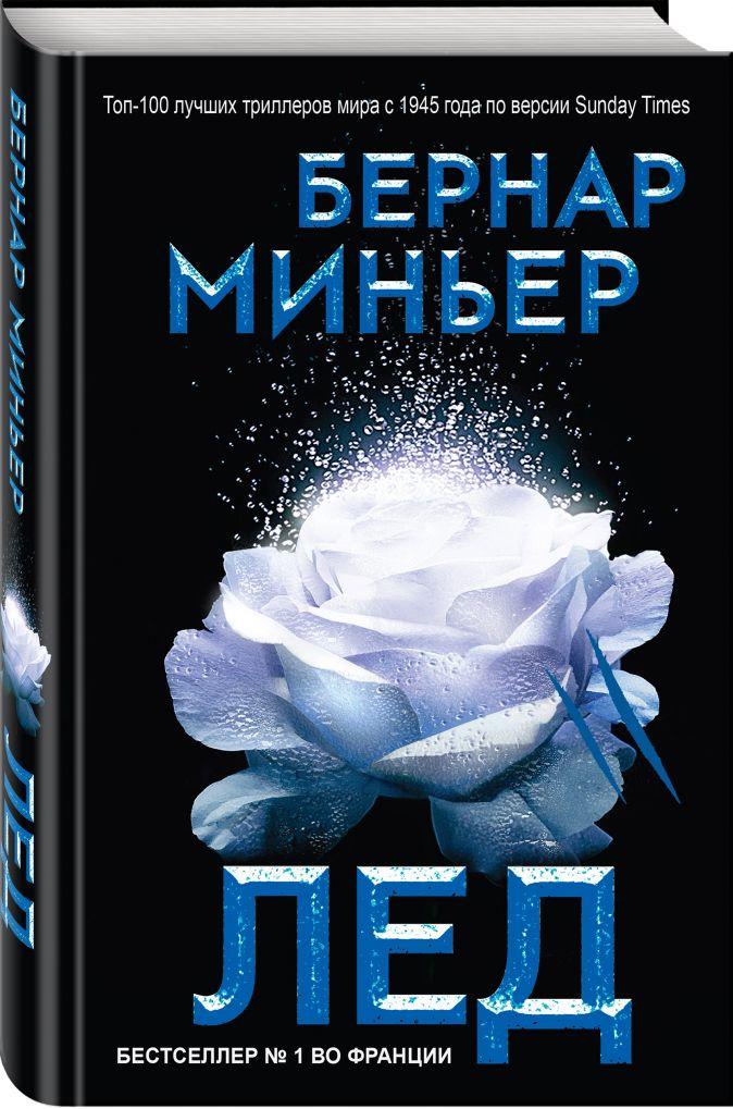 Бернар Миньер - Лед обложка книги