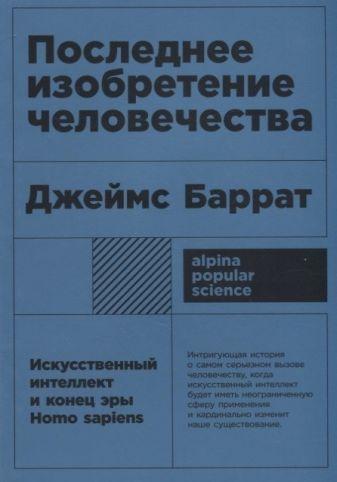 Баррат Д. - Последнее изобретение человечества: Искусственный интеллект и конец эры Homo sapiens + покет обложка книги