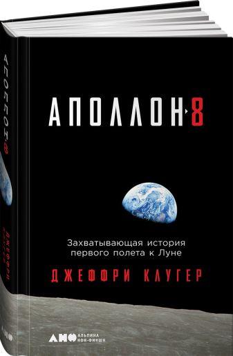 Клугер Д. - Аполлон-8: Захватывающая история первого полета к Луне обложка книги