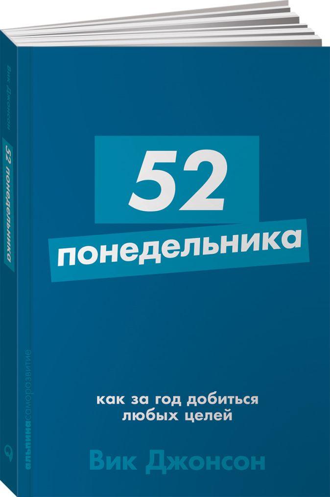 Джонсон В. - 52 понедельника: Как за год добиться любых целей + Покет-серия обложка книги