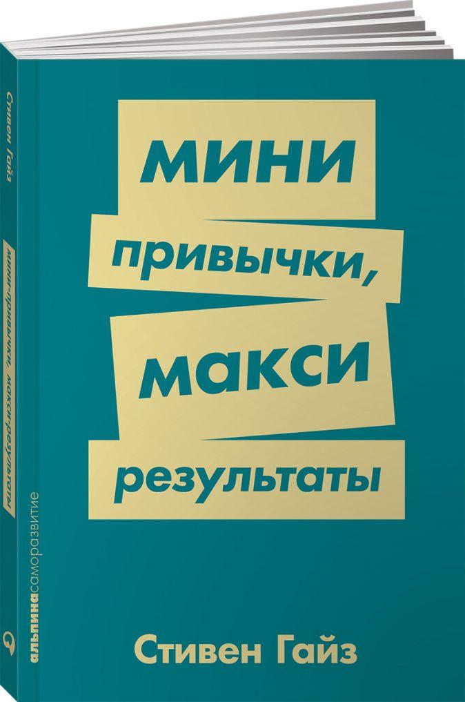 Гайз С. - Мини-привычки — макси-результаты + Покет-серия обложка книги
