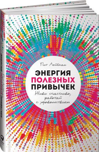 Л.,Лейбман П. - Энергия полезных привычек: Живи счастливо, работай с удовольствием обложка книги