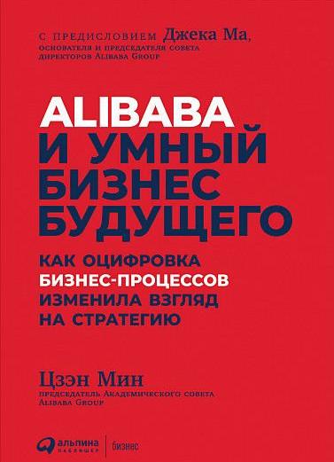 Alibaba и умный бизнес будущего: Как оцифровка бизнес-процессов изменила взгляд на стратегию ( Цзэн М.,Цзэн М.  )