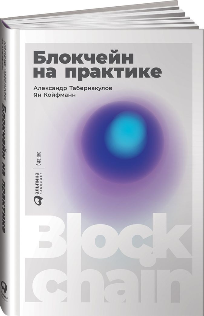Табернакулов А.,Койфманн Я. - Блокчейн на практике обложка книги