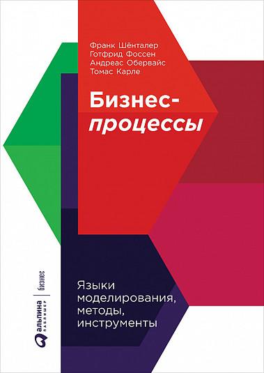 Бизнес-процессы: Языки моделирования, методы, инструменты Шёнталер Ф.,Фоссен Г.,Обервайс А.,Карле Т.