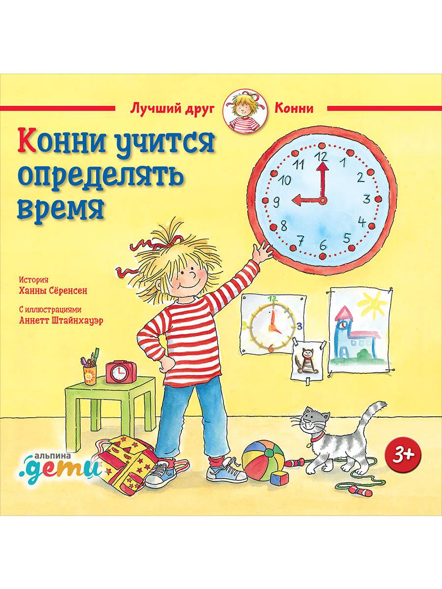 Шнайдер Л.,Соренсен Х.,Сёренсен Х. Конни учится определять время что такое ip покрытие на часах отзывы