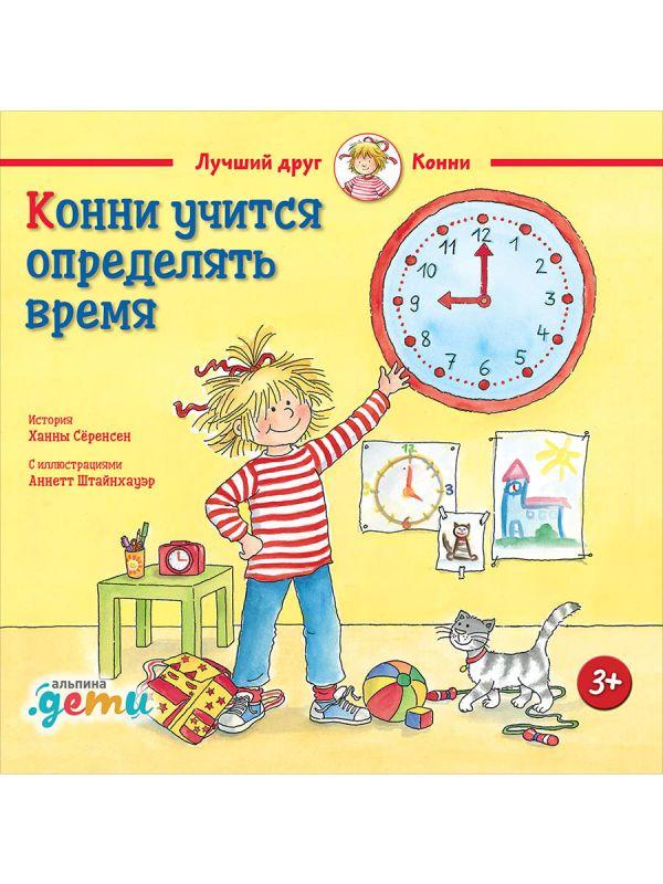 Шнайдер Л.,Соренсен Х.,Сёренсен Х. Конни учится определять время 0 конни учится определять время