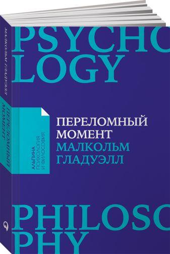 Гладуэлл М. - Переломный момент: Как незначительные изменения приводят к глобальным переменам + Покет-серия обложка книги