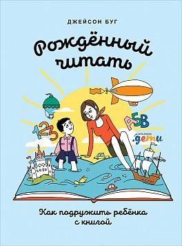 Буг Д. Рожденный читать: Как подружить ребенка с книгой