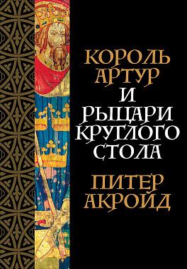 Король Артур и рыцари Круглого стола + покет ( Акройд П.  )