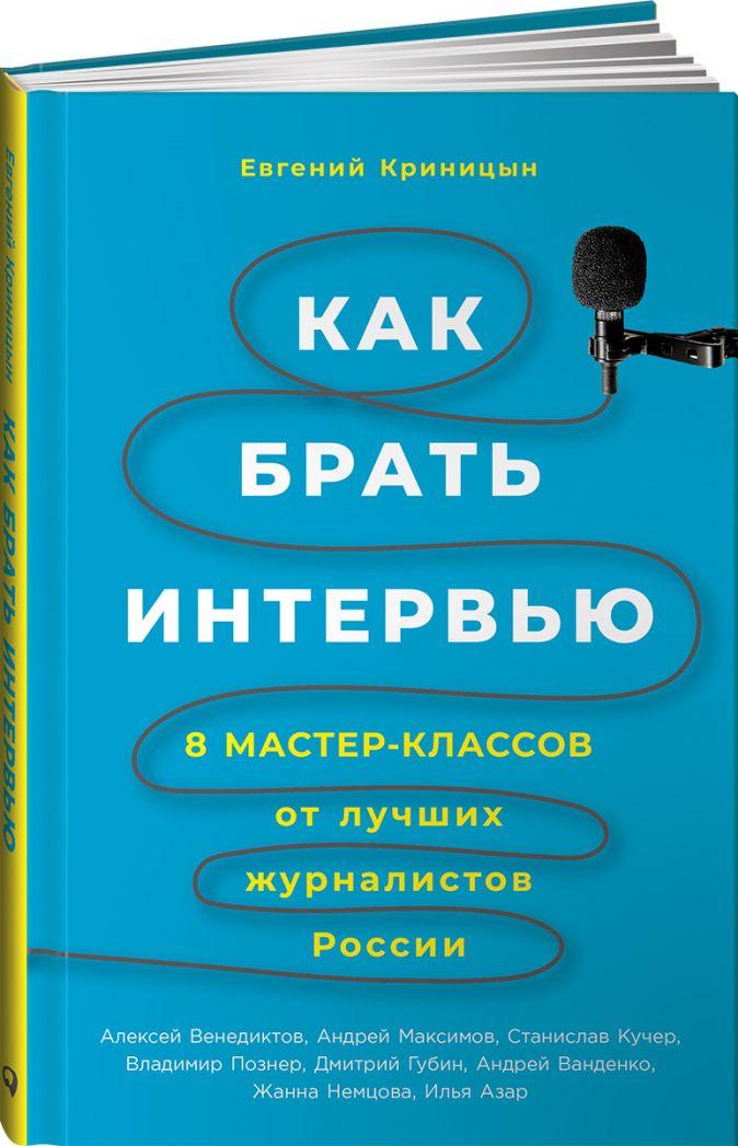 Криницын Е. - Как брать интервью: 8 мастер-классов от лучших журналистов России обложка книги