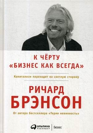 """К черту """"бизнес как всегда"""": Капитализм переходит на светлую сторону. Брэнсон Р."""