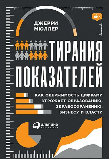 Тирания показателей: Как одержимость цифрами угрожает образованию, здравоохранению, бизнесу и власти