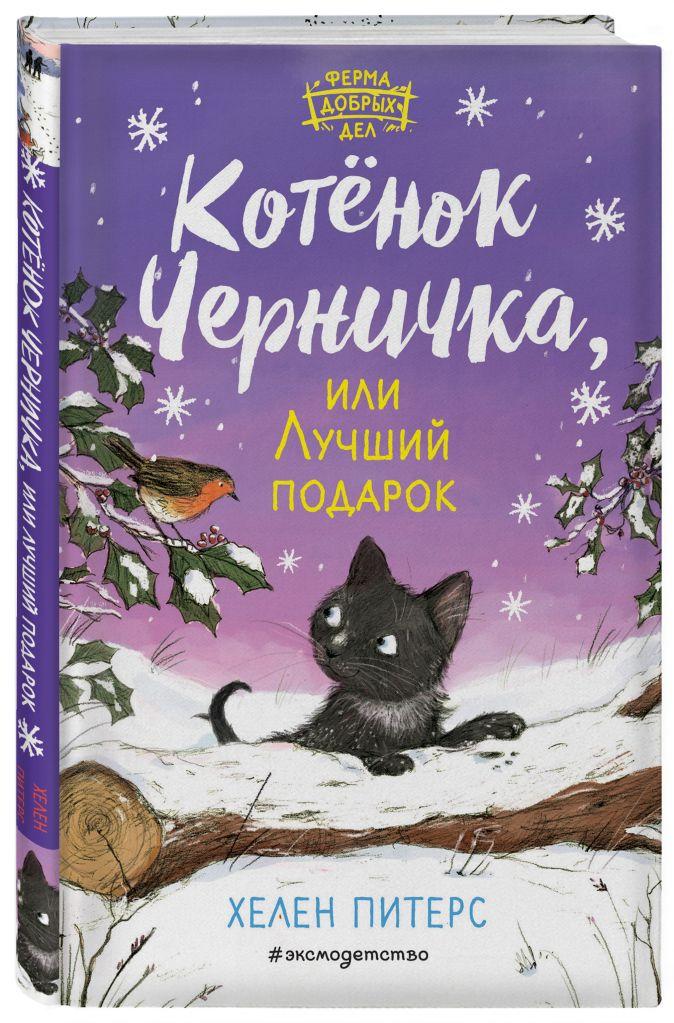 Хелен Питерс - Котёнок Черничка, или Лучший подарок обложка книги