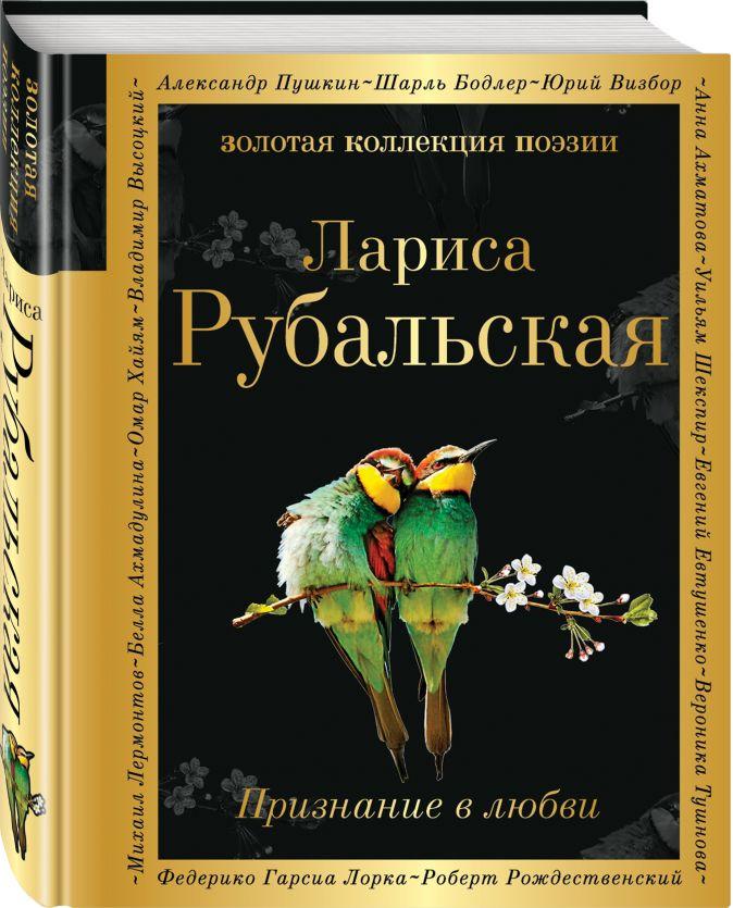 Лариса Рубальская - Признание в любви обложка книги