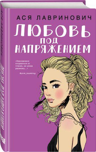 Ася Лавринович - Любовь под напряжением обложка книги