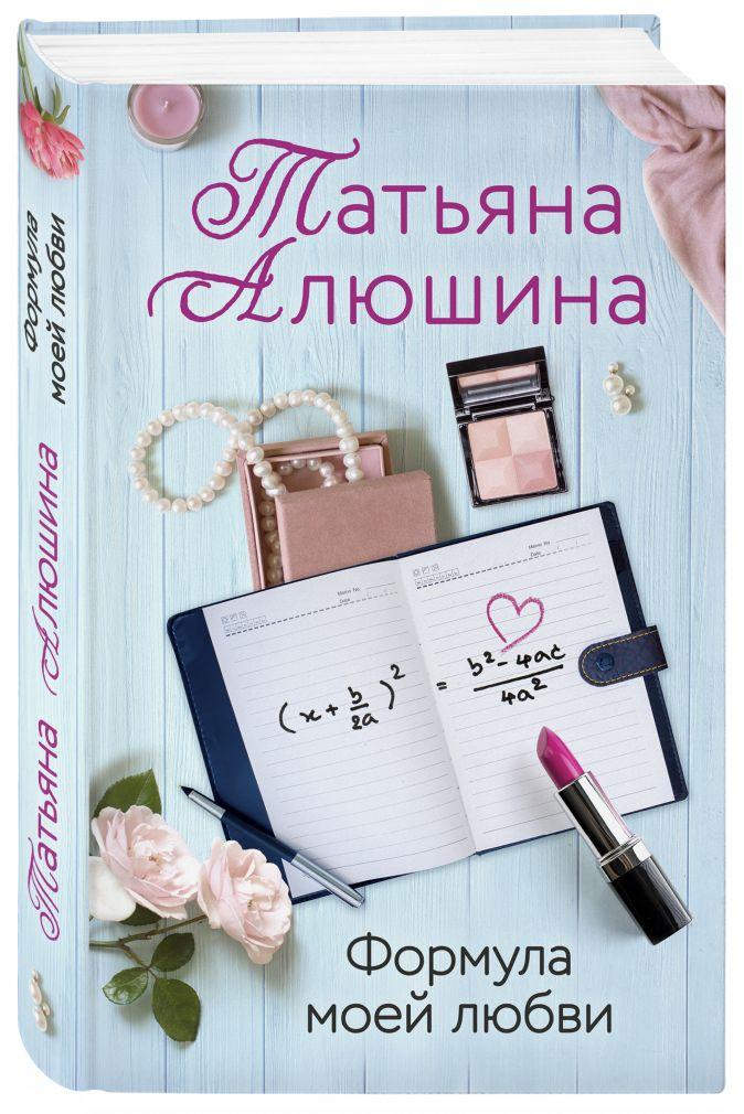 Формула моей любви Татьяна Алюшина