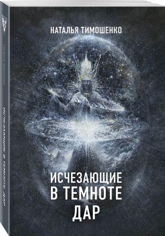 Наталья Тимошенко - Исчезающие в темноте. Дар обложка книги