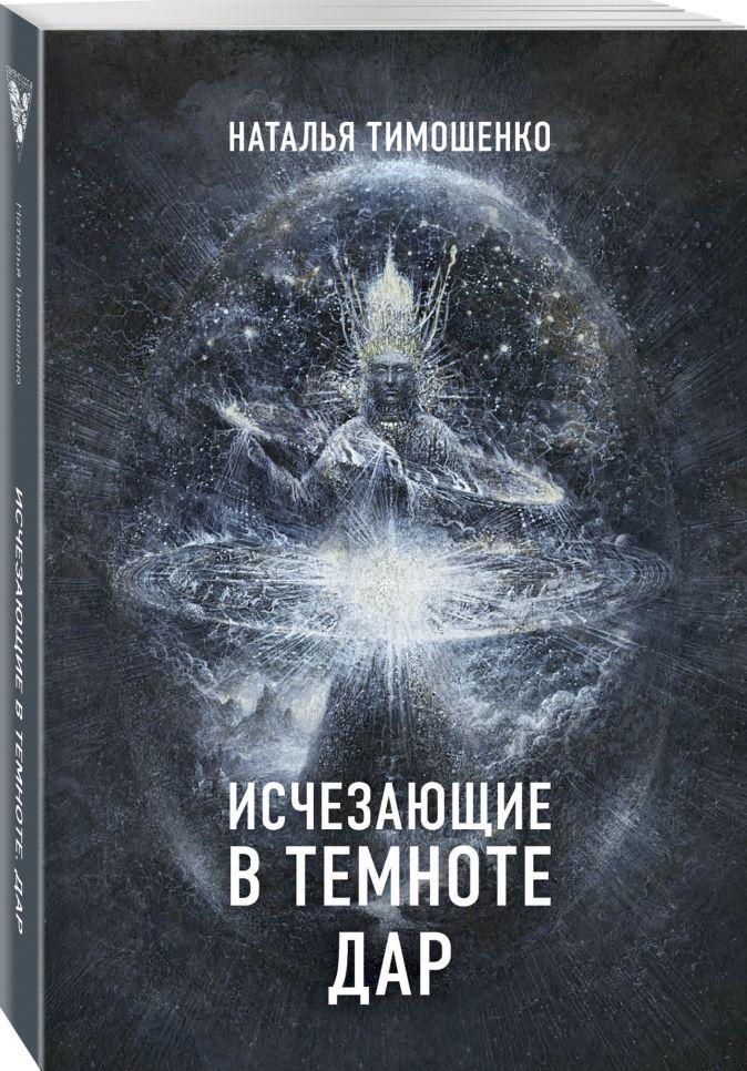 Исчезающие в темноте. Дар Наталья Тимошенко