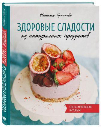 Наталья Туманова - Здоровые сладости из натуральных продуктов обложка книги